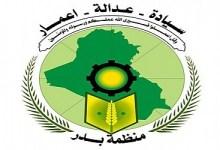 صورة منظمة بدر تحذر وبشدة من الاعتداء على قادتها وتصفهم بالمنفلتين