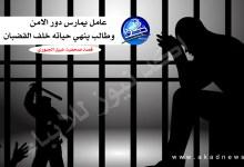 صورة عامل يمارس دور رجل امن وطالب ينهي حياته خلف القضبان