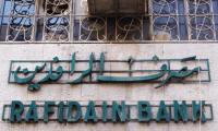 مصرف الرافدين يطلق قرض 50 مليونا وسلفة 10 ملايين دينار