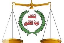 """صورة دولة القانون ترفض قرار الحكومة باعفاء الاردن من الكمارك وتؤكد انها مصدَرة لـ """"داعش"""""""