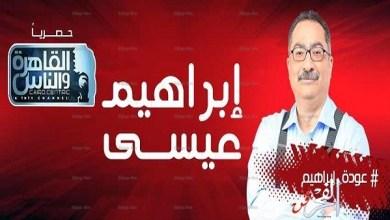 صورة وقف برنامج إبراهيم عيسى يثير مخاوف أذرع السيسي الإعلامية