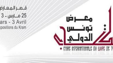 صورة لبنان ضيف شرف معرض تونس الدولي للكتاب