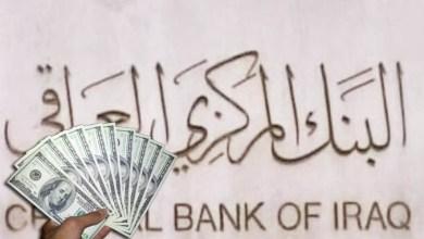 صورة البنك المركزي يعلن عن قرب استلام العراق اكثر من اربعة مليارات ونصف دولار قروض ميسرة