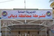 صورة شرطة ديالى تنفي اقتحام مجلس المحافظة