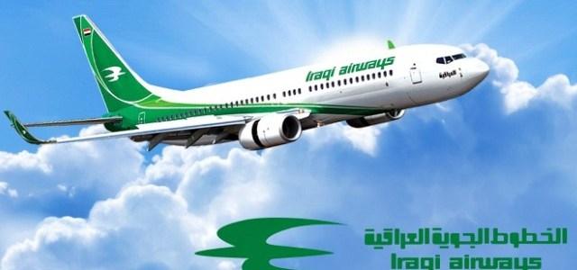 انطلاق الحجز الالكتروني للخطوط الجوية العراقية