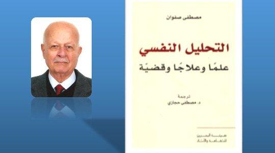فوز الدكتور مصطفى حجازي بجائزة ابن خلدون سنغور للترجمة