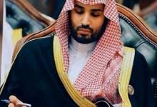 صورة السعودية تلقي القبض على 11 أمير