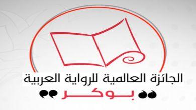 صورة جائزة البوكر  العربية تعلن عن قائمتها  ل16 كتاب من ضمنهم 4 روايات فلسطينية