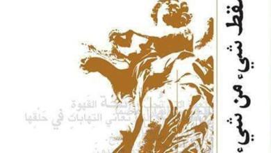 """صورة صدور ديوان  """"سقط شىء بعض من شىء"""" للشاعر محمد القلينى"""