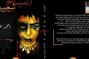 """صدور  رواية """"أشباح شمس""""، للكاتب الصحفي أحمد خيري"""