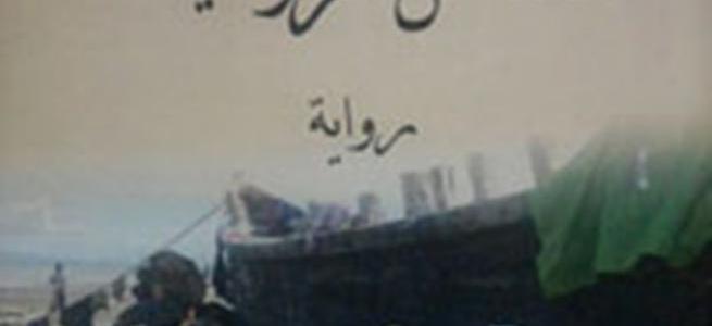 """صدور رواية """"عائلة من الروهينغا"""" للروائي والشاعر الأردني مصطفى القرنة"""