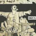"""رواية """"الخائفون"""" للكاتبة السورية ديمة ونوس"""