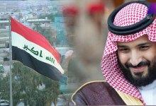 صورة الحكومة السعودية تنهي الجدل الدائر حول زيارة بن سلمان الى العراق