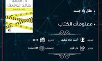 صدر حديثا طبعة جديدة من المجموعة القصصية «عقل بلا جسد»، للكاتب الراحل أحمد خالد توفيق