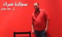 """فنانوا العراق يختارون """"جبار جودي"""" نقيبا لهم ،و """"المندلاوي"""" يتراجع ثالثا !"""