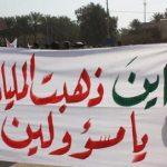 وكالة للتصنيف الائتماني: الفساد يعرقل تطور العراق سياسيا واقتصاديا