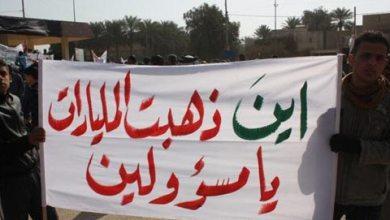 صورة وكالة للتصنيف الائتماني: الفساد يعرقل تطور العراق سياسيا واقتصاديا