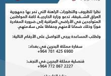 صورة البحرين تدعو رعايها في العراق الى مغادرة البلاد فوراً