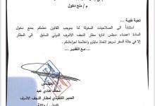 صورة بالوثيقة..  إدارة مطار النجف تحظر دخول اعضاء مجلس الادارة السابقين الى المطار
