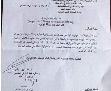 بالوثيقة : منع تداول عقار (vial Ampiclox) لتسببه بوفيات في العراق