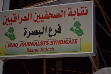 نقابة الصحفيين بالبصرة تؤكد حق الحصول على المعلومة وتدعو لاحترام تلك الإرادة