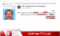 مركزالاعلام الرقمي: إعلان للـ (FBI) موجه للعراق مليء بالاخطاء