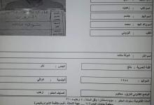 """صورة هروب """"مطلوب"""" بالمادة 4 ارهاب ، مرتديا الزي العسكري من سجن البصرة.. !"""