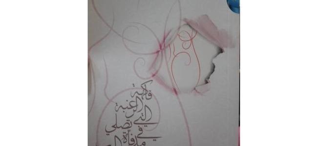 """صدر مؤخرا ديوان """"فاكهة الرغبة التى تصلى فى مدفأة الرب"""" للشاعرة محمد حسنى عليوة"""