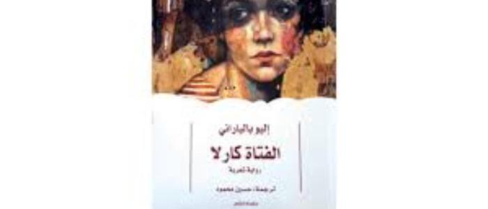 """""""الفتاة كارلا""""… رواية للإيطالي إليو بالياراني عن التحرر من القيود المجتمعية!"""