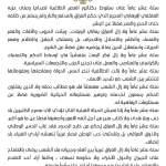 الصدر : 16 عاماً مضت و العراق يُحكم من خارج الحدود، والميليشيات تتحكم بقرار الحكومة.