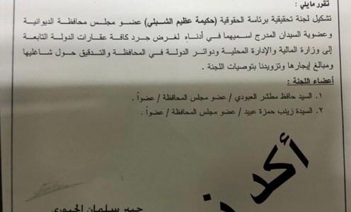 بالوثائق ..مجلس محافظة الديوانية يشكل لجان تحقيقية لكشف ملفات فساد