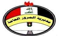 المرور العامة تعلن تعليق العمل بمواقع التسجيل في عموم العراق