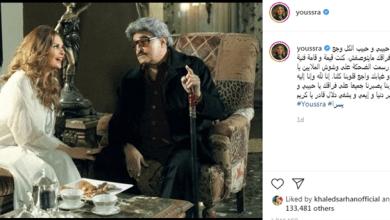 صورة بسبب الانتقادات يسرا تغلق التعليقات على صورتها مع سمير غانم