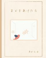 季節の知育絵本『窓をあけたら』