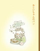 ほっこりする物語絵本『おじいちゃんのパン』