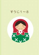 数字の知育絵本『すうじ1~8』