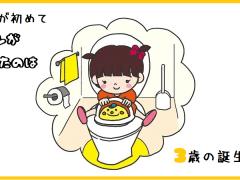 我が家のトイレトレーニング事情。子供が初めてトイレができたのは3歳の誕生日!