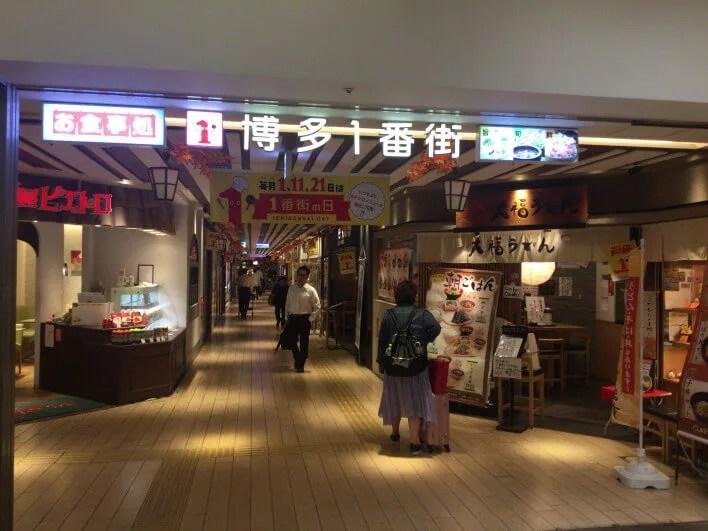 博多で朝食なら博多1番街がおすすめ!