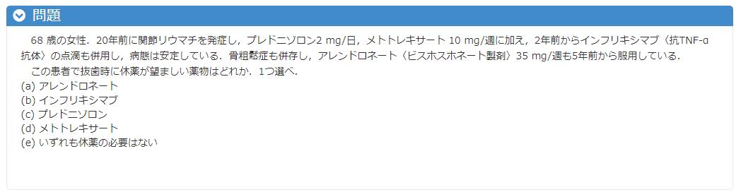 日本内科学会2016年度セルフトレーニング問題と解答(内分泌代謝・腎臓編)