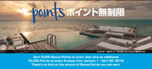 2018年1Q4大ホテル宿泊キャンペーンまとめ(SPG、マリオット、ヒルトン、IHG)