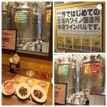 祝伊丹空港リニューアル!新店舗紹介「大阪エアポートワイナリー」
