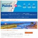 2019年2Qホテル宿泊キャンペーンまとめ(ヒルトン、IHG)