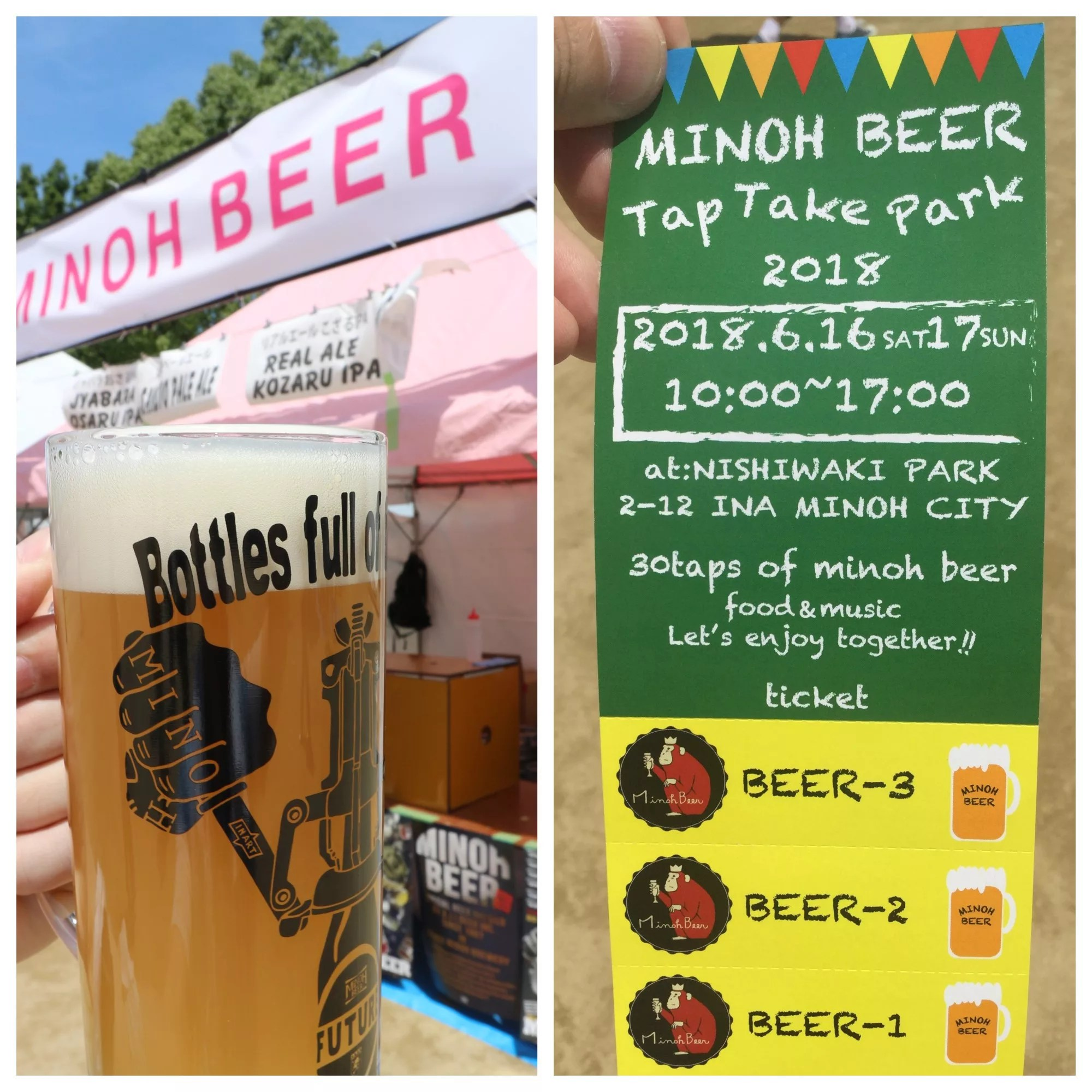 ビール好きには天国!箕面ビール創業感謝祭レポート(ビールやフードを全て紹介)