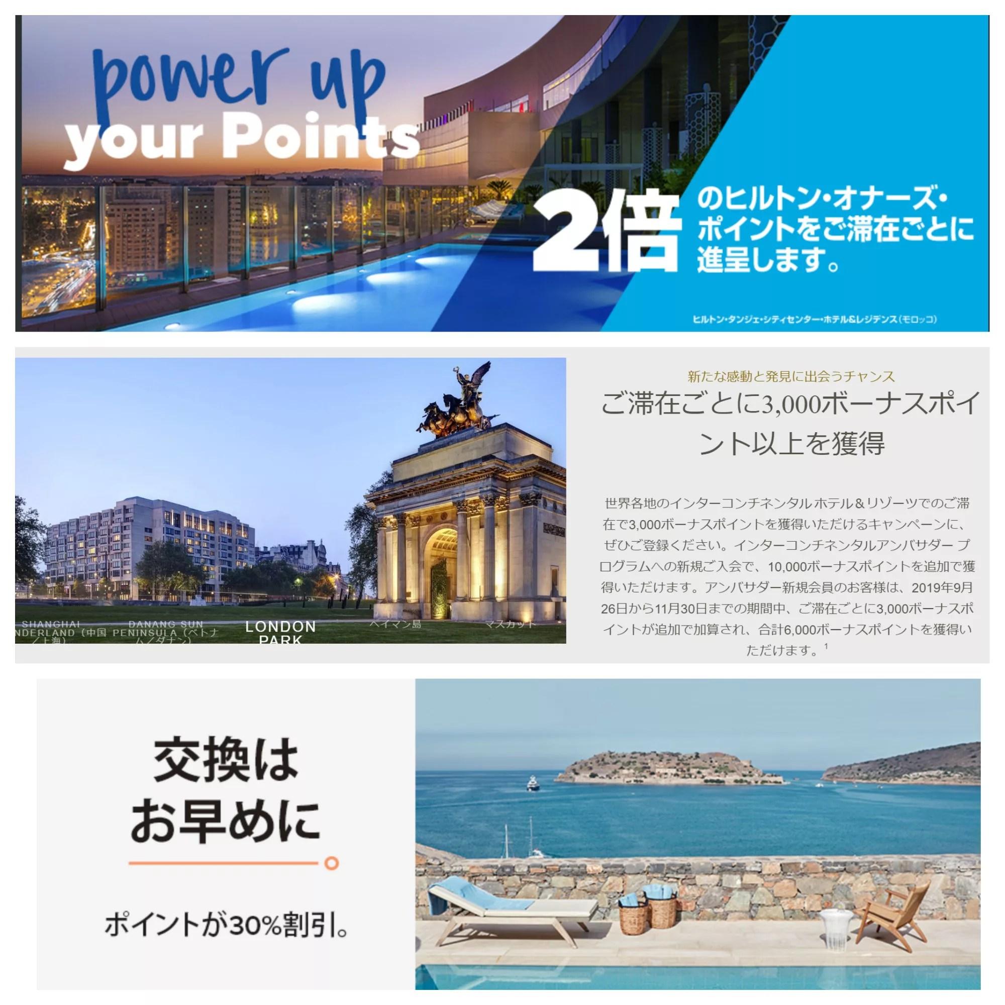 2019年9-12月ホテルキャンペーン・ポイントセールまとめ(IHG、ヒルトン、マリオット)