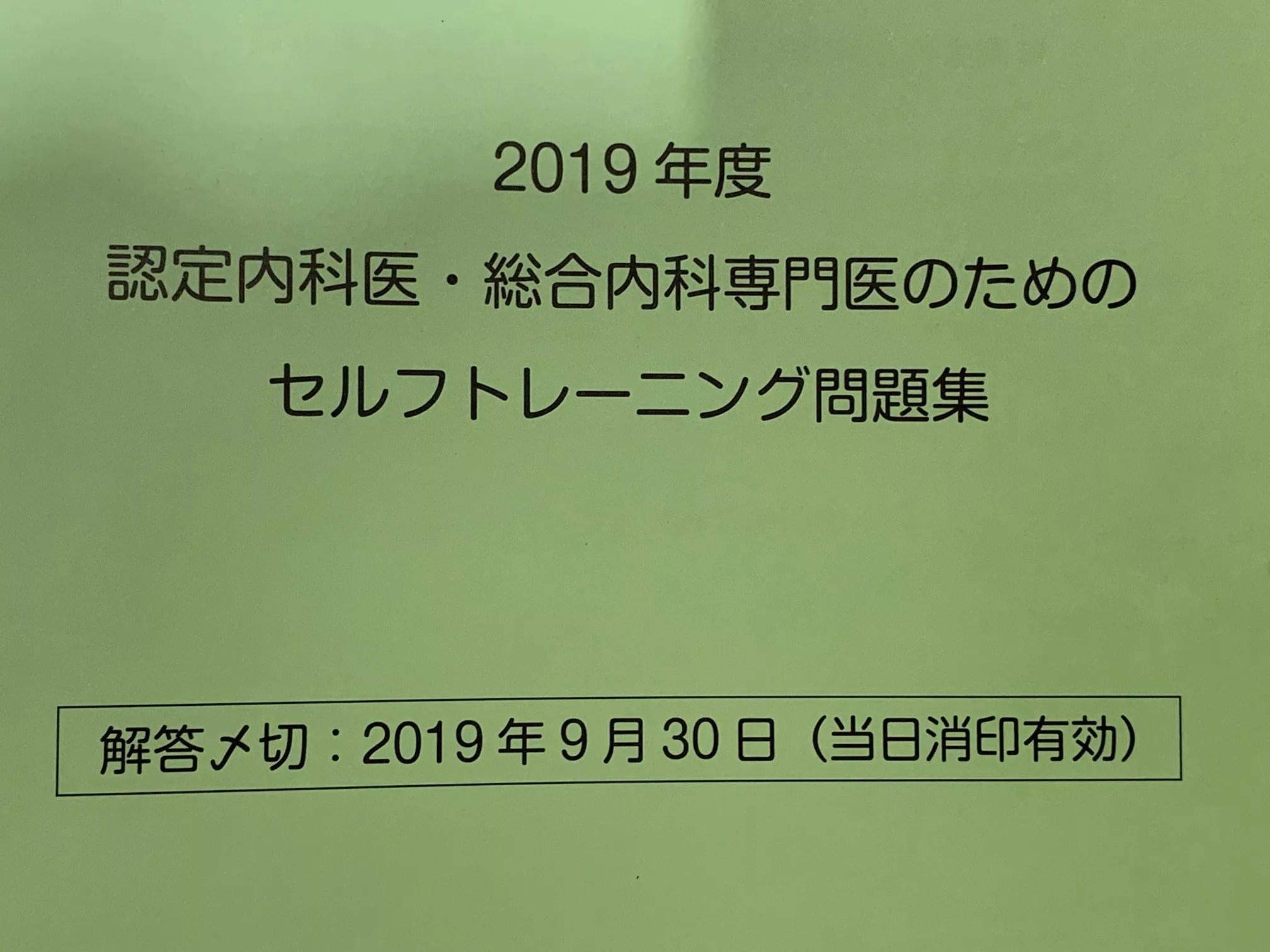 日本内科学会2019年度セルフトレーニング問題のポイントと解答