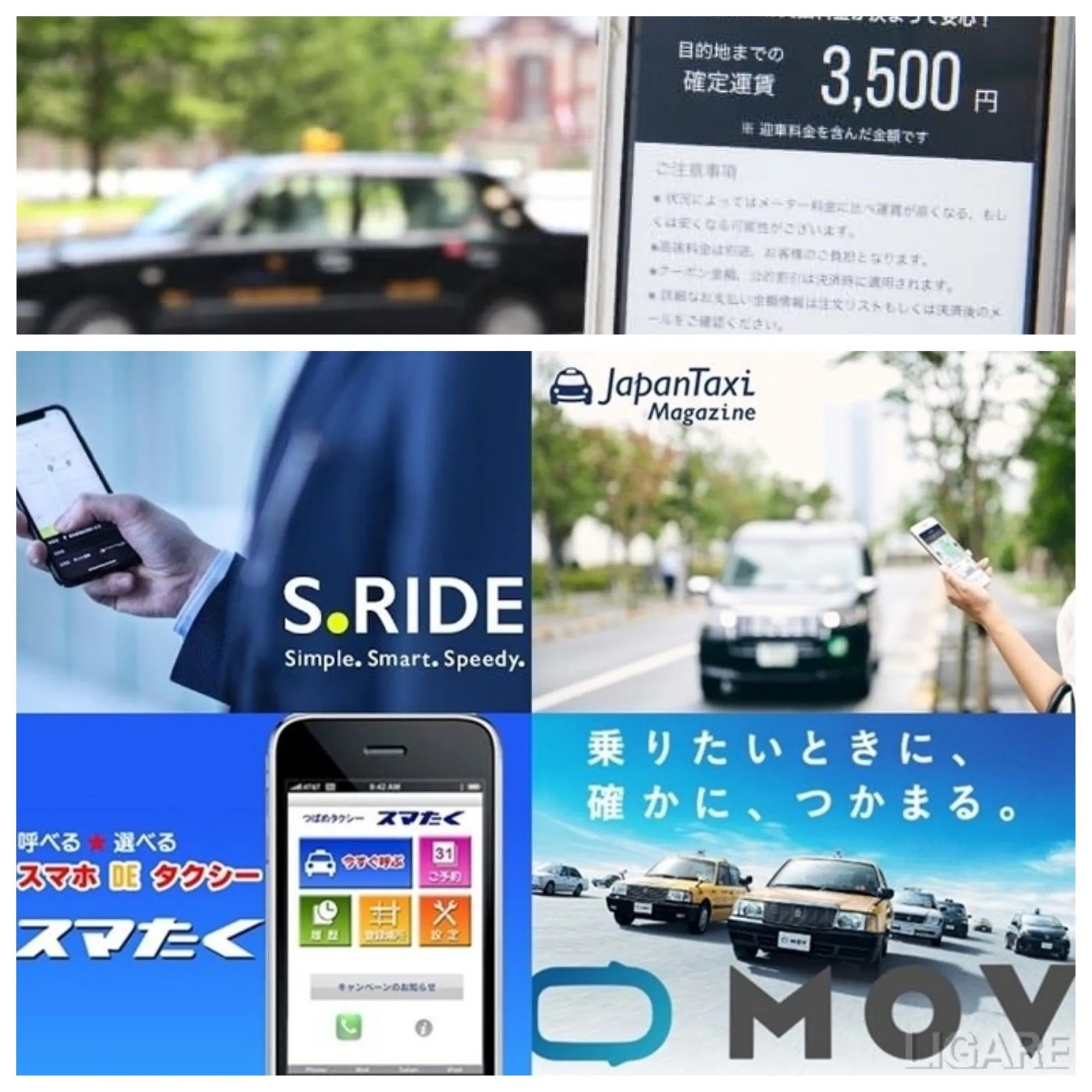 タクシー事前確定運賃サービスが開始!関西は11月15日から開始、関東は開始済み