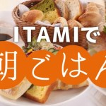 伊丹空港での朝食・モーニングおすすめのお店は?(全店舗のモーニングメニュー紹介)