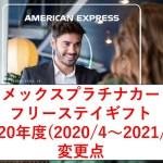 アメックスプラチナカードフリーステイギフト2020年度(2020/4~2021/3)の変更点