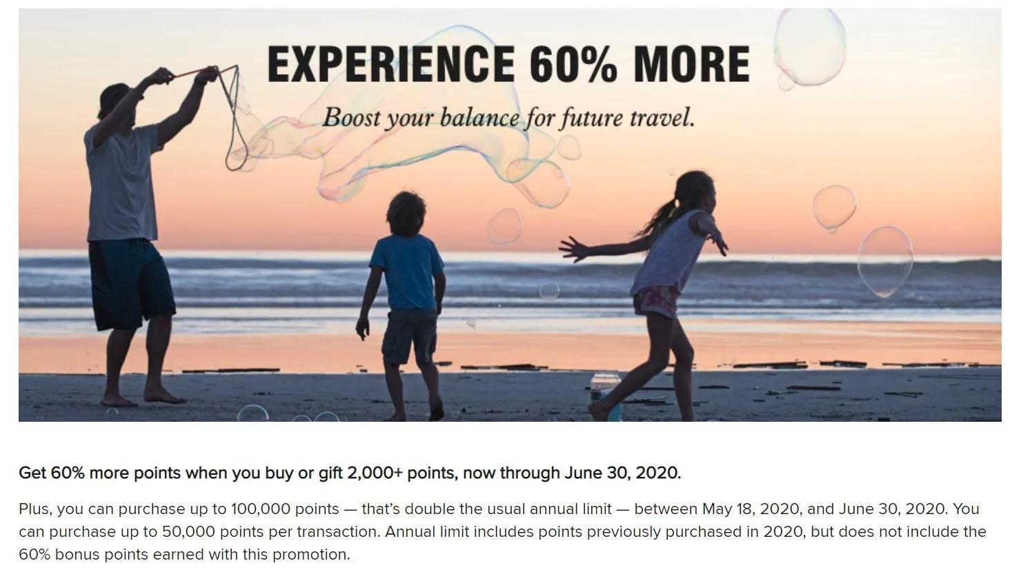 【7/15まで延長】マリオットが2020年6月30日まで初のポイント購入60%増量セール!