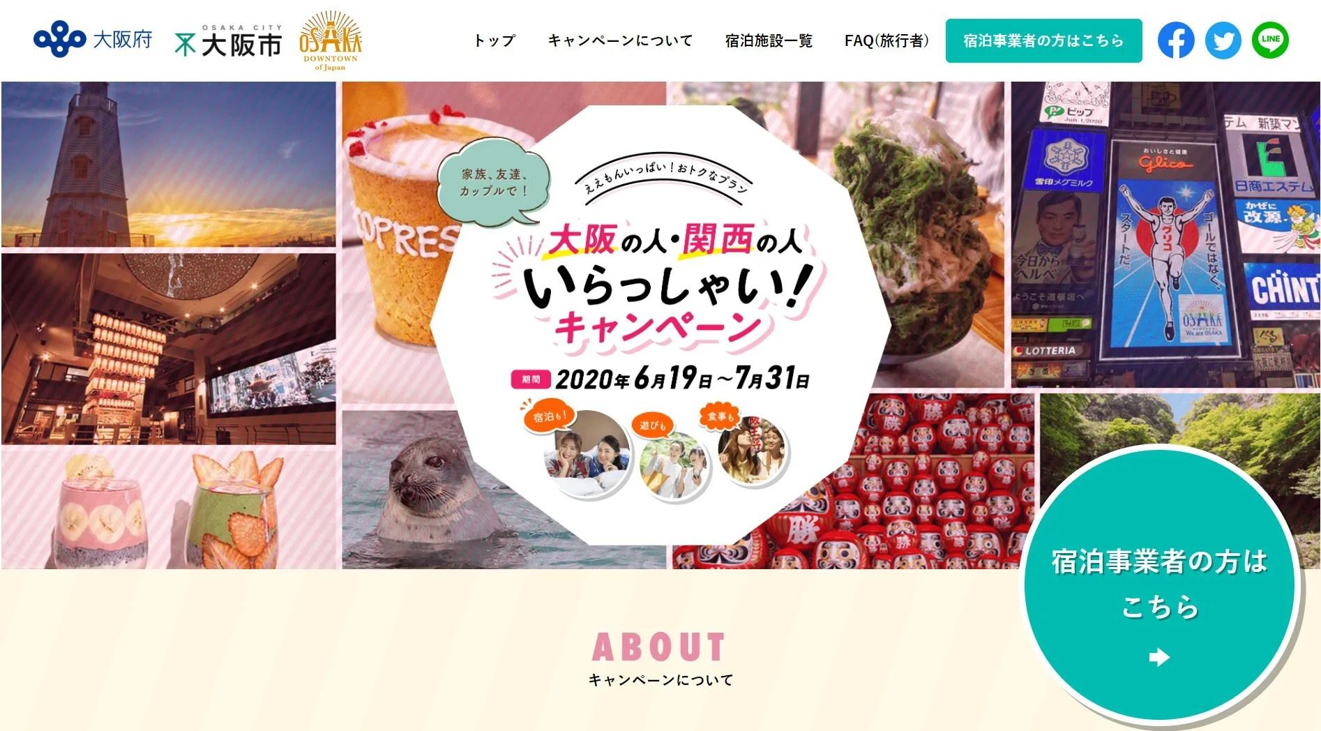 1人1泊2500円分ポイント還元「大阪の人・関西の人いらっしゃい!」キャンペーン